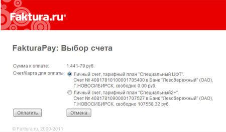 фактура левобережный банк онлайн